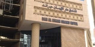 دار الإيمان جراند ( مكة المكرمة )